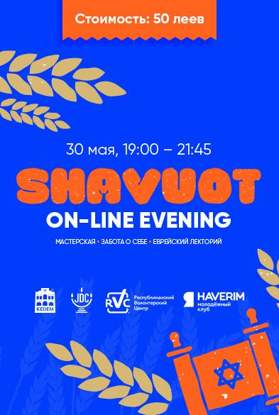 Shavuot On-line Evening