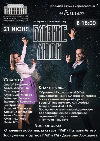 Шоу программа
